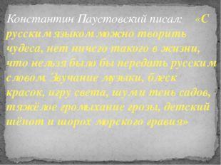 Константин Паустовский писал: «С русским языком можно творить чудеса, нет нич