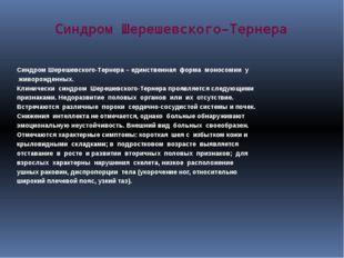Синдром Шерешевского–Тернера Синдром Шерешевского-Тернера – единственная форм