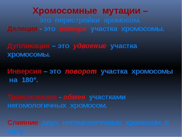 Хромосомные мутации – это перестройки хромосом. Делеция - это потеря участка...