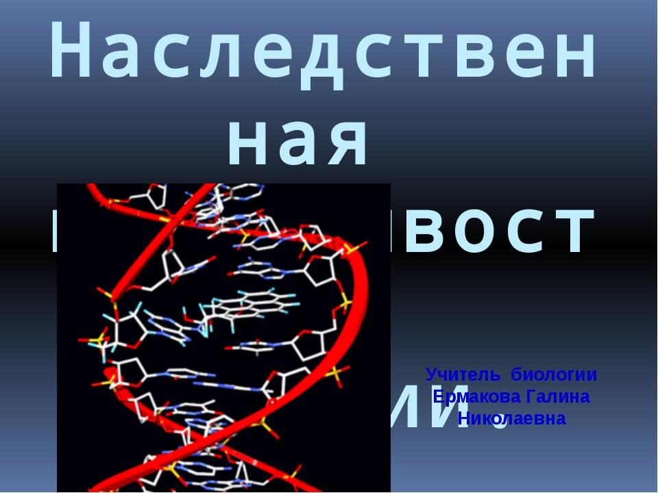 Наследственная изменчивость. Мутации. Учитель биологии Ермакова Галина Никола...