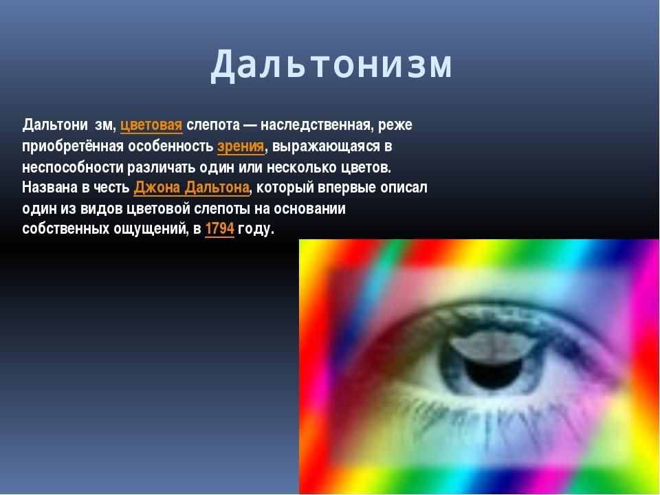 Дальтонизм Дальтони́зм, цветовая слепота — наследственная, реже приобретённая...