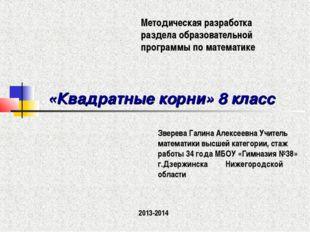 Методическая разработка раздела образовательной программы по математике «Квад