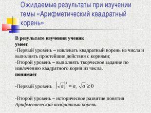 Ожидаемые результаты при изучении темы «Арифметический квадратный корень» В р