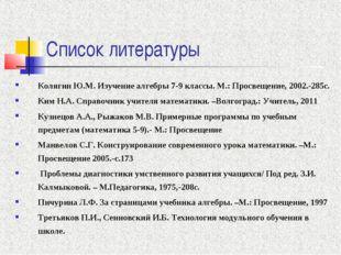 Список литературы Колягин Ю.М. Изучение алгебры 7-9 классы. М.: Просвещение,