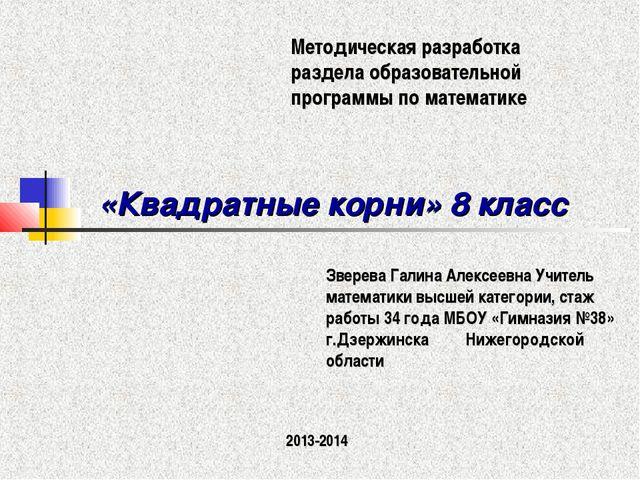 Методическая разработка раздела образовательной программы по математике «Квад...