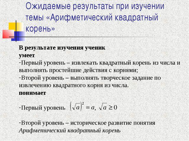 Ожидаемые результаты при изучении темы «Арифметический квадратный корень» В р...