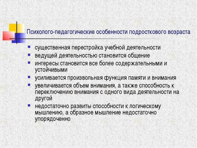 Психолого-педагогические особенности подросткового возраста существенная пере...