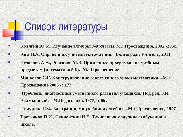 Список литературы Колягин Ю.М. Изучение алгебры 7-9 классы. М.: Просвещение,...