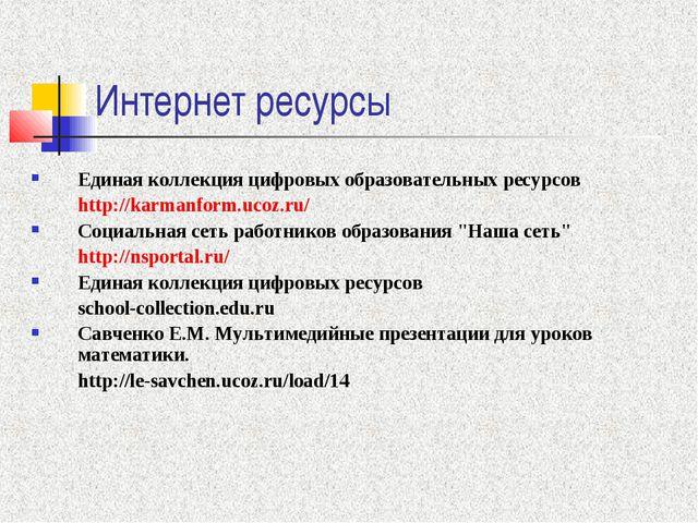 Интернет ресурсы Единая коллекция цифровых образовательных ресурсов http://k...