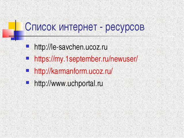 Список интернет - ресурсов http://le-savchen.ucoz.ru https://my.1september.ru...