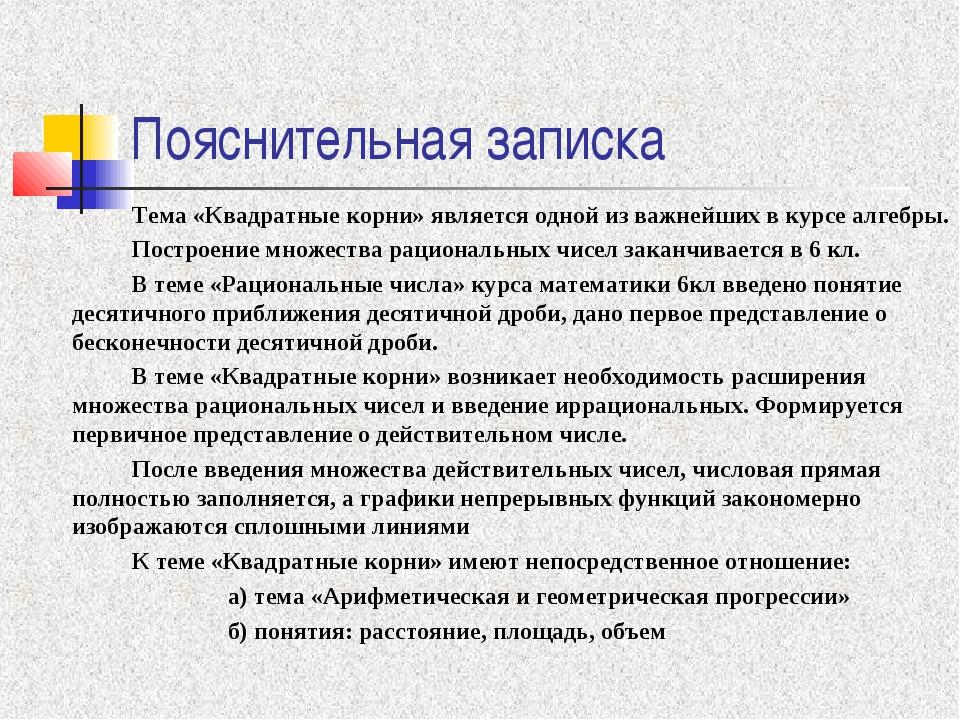 Пояснительная записка Тема «Квадратные корни» является одной из важнейших в...
