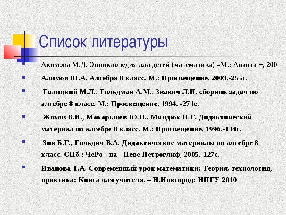 Список литературы Акимова М.Д. Энциклопедия для детей (математика) –М.: Авант...