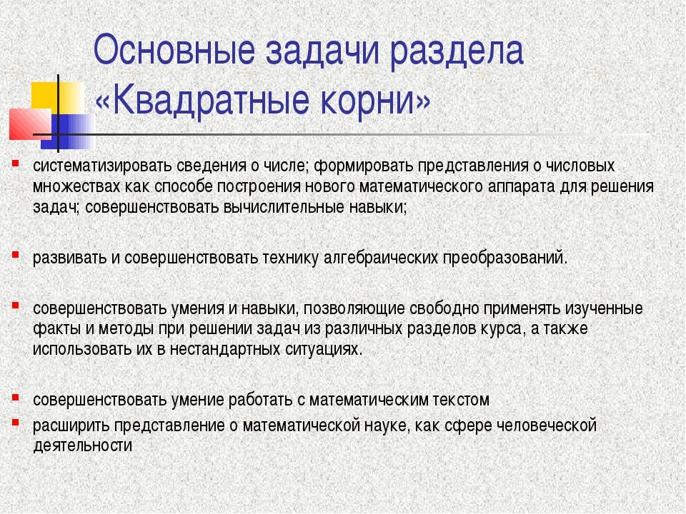 Основные задачи раздела «Квадратные корни» систематизировать сведения о числе...