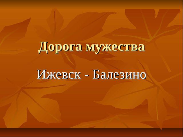 Дорога мужества Ижевск - Балезино