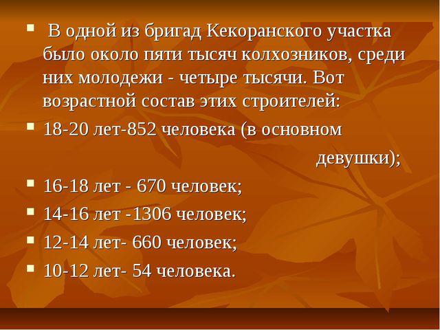 В одной из бригад Кекоранского участка было около пяти тысяч колхозников, ср...