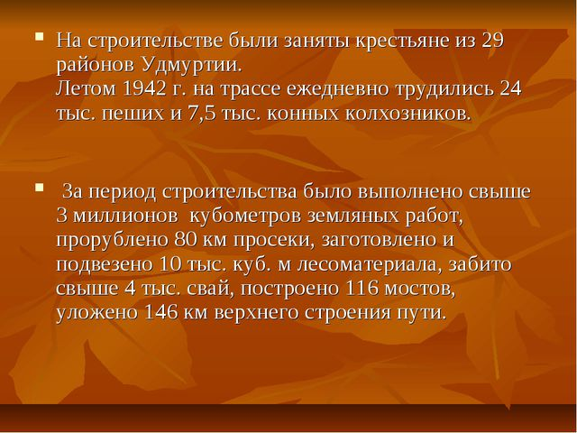 На строительстве были заняты крестьяне из 29 районов Удмуртии. Летом 1942 г....