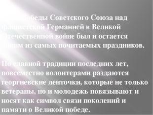 День Победы Советского Союза над фашистской Германией в Великой Отечественной