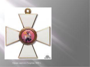 Орден святого Георгия 1850 г.
