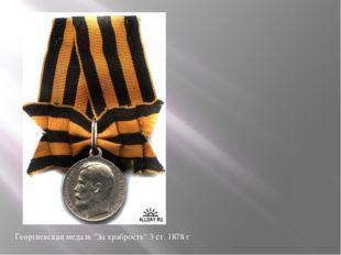 """Георгиевская медаль """"За храбрость"""" 3 ст. 1878 г"""
