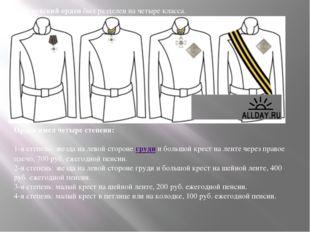 Орден имел четыре степени: 1-я степень: звезда на левой сторонегрудии больш