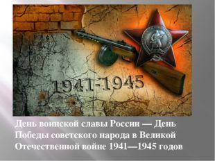 День воинской славы России — День Победы советского народа в Великой Отечеств