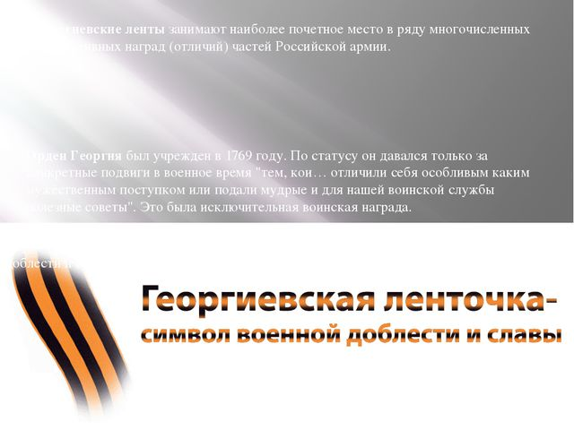 Георгиевские лентызанимают наиболее почетное место в ряду многочисленных кол...