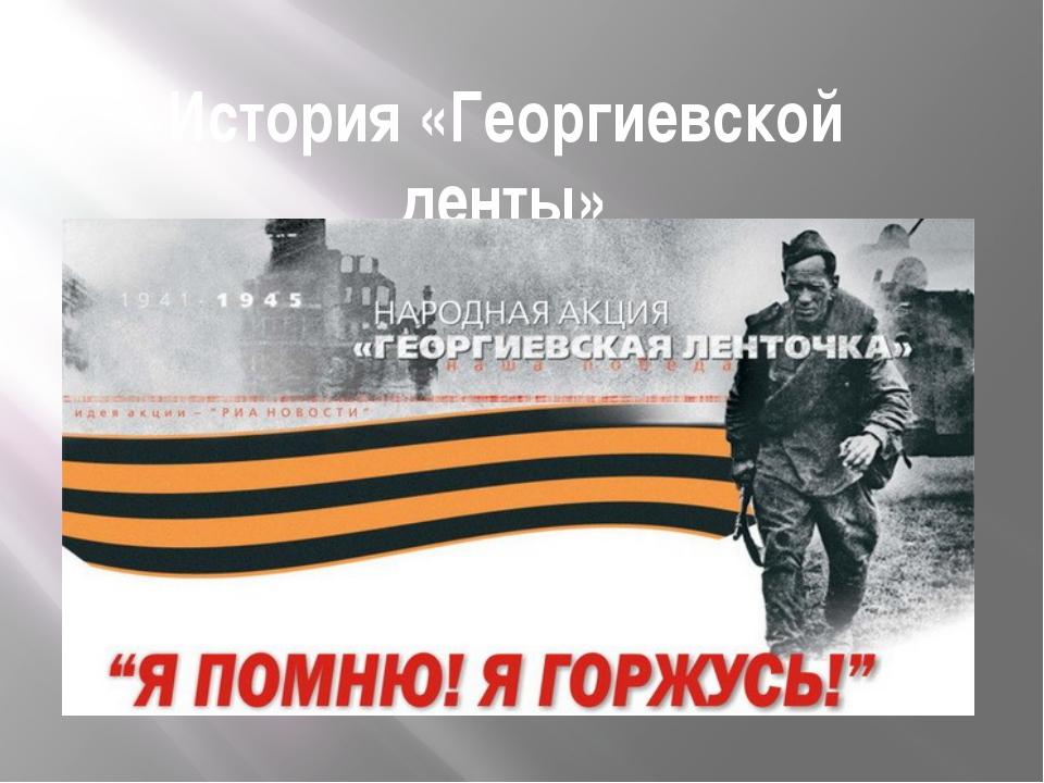 История «Георгиевской ленты»