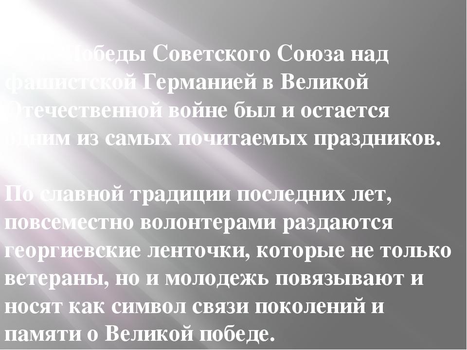 День Победы Советского Союза над фашистской Германией в Великой Отечественной...