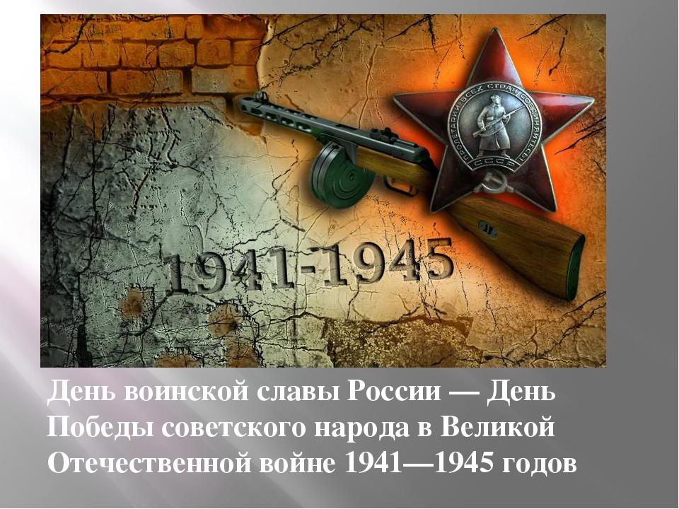 День воинской славы России — День Победы советского народа в Великой Отечеств...