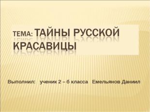 Выполнил: ученик 2 – б класса Емельянов Даниил
