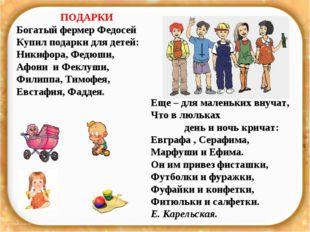 ПОДАРКИ Богатый фермер Федосей Купил подарки для детей: Никифора, Федюши, Афо