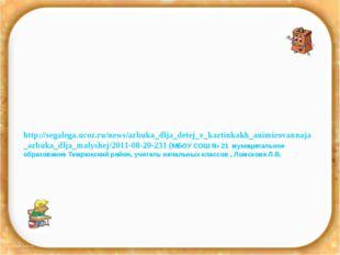 http://segalega.ucoz.ru/news/azbuka_dlja_detej_v_kartinkakh_animirovannaja_az
