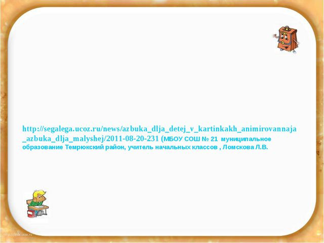 http://segalega.ucoz.ru/news/azbuka_dlja_detej_v_kartinkakh_animirovannaja_az...