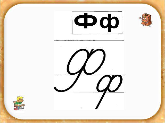 Конспект урока письма буква ф