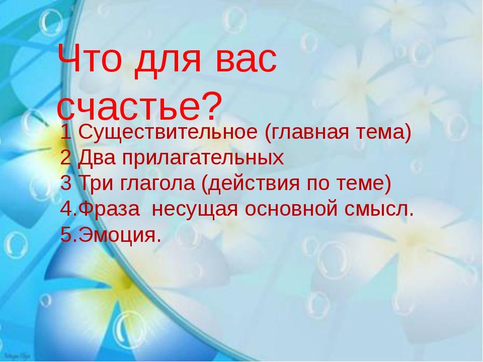 Что для вас счастье? 1 Существительное (главная тема) 2 Два прилагательных 3...