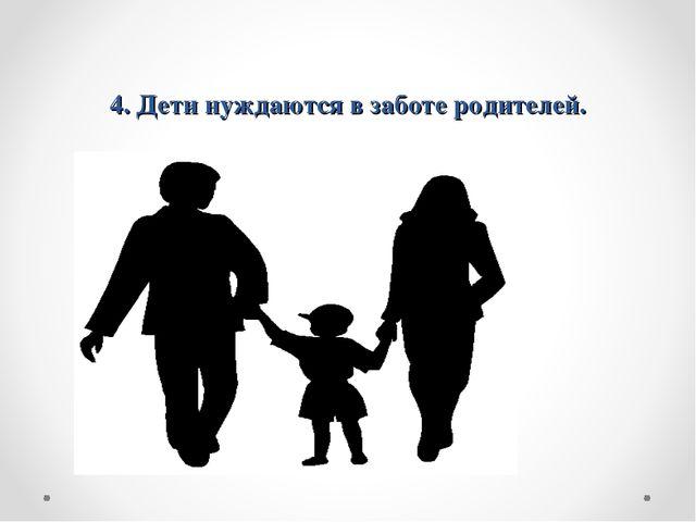 4. Дети нуждаются в заботе родителей.