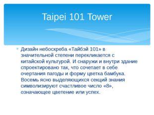 Дизайн небоскреба «Тайбэй 101» в значительной степени перекликается с китайск