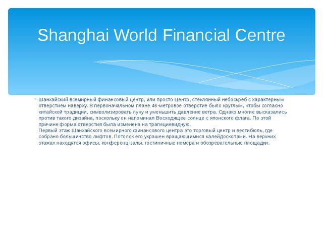 Шанхайский всемирный финансовый центр, или просто Центр, стеклянный небоскреб...