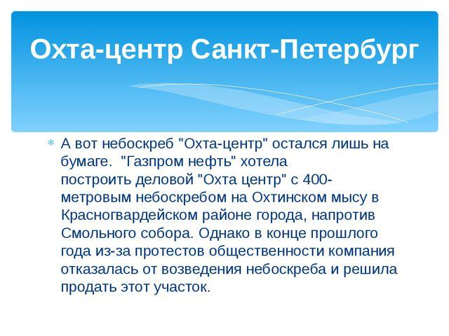 """А вот небоскреб """"Охта-центр"""" остался лишь на бумаге.""""Газпром нефть"""" хотела..."""