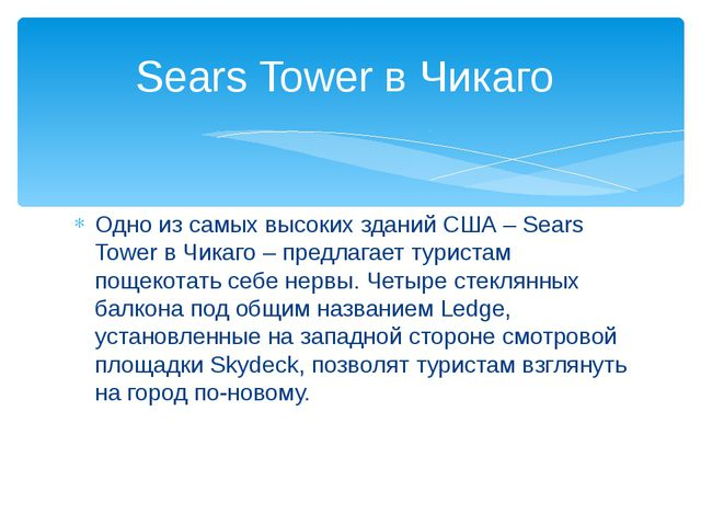 Одно из самых высоких зданий США – Sears Tower в Чикаго – предлагает туристам...