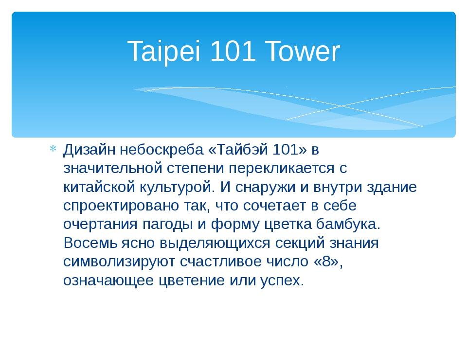 Дизайн небоскреба «Тайбэй 101» в значительной степени перекликается с китайск...
