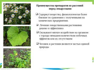 Преимущества препаратов из растений перед лекарствами Содержут вещества, физи