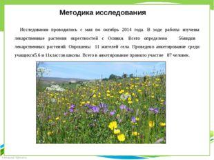 Методика исследования Исследования проводились с мая по октябрь 2014 года. В