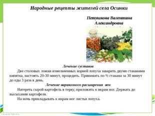 Народные рецепты жителей села Осинки Петушкова Валентина Александровна ( 1951