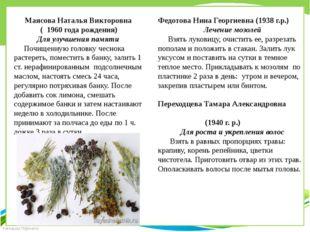 Маясова Наталья Викторовна ( 1960 года рождения) Для улучшения памяти Почищен