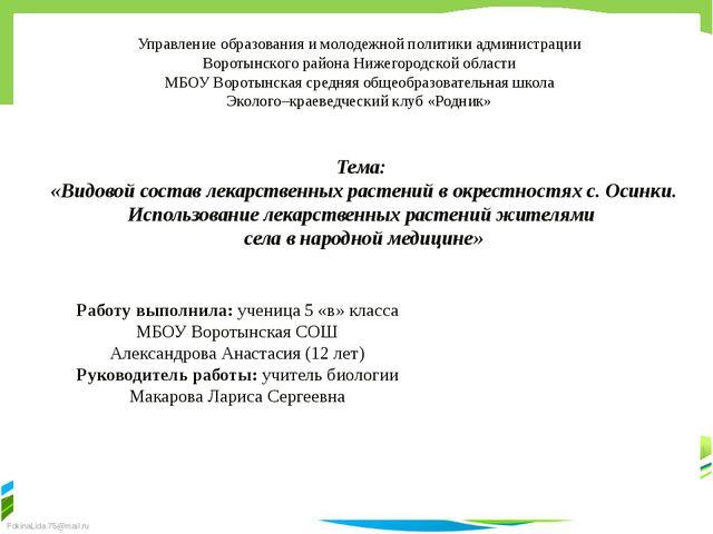 Управление образования и молодежной политики администрации Воротынского район...