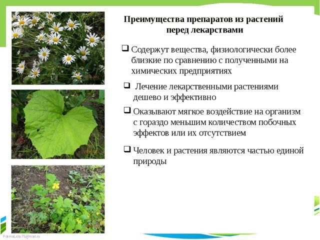 Преимущества препаратов из растений перед лекарствами Содержут вещества, физи...