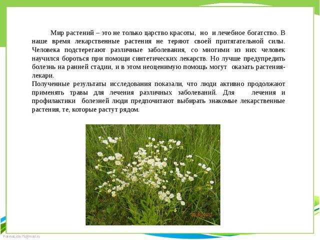 Мир растений – это не только царство красоты, но и лечебное богатство. В наш...