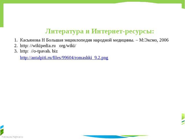 http://antalpiti.ru/files/99604/romashki_9.2.png Литература и Интернет-ресурс...