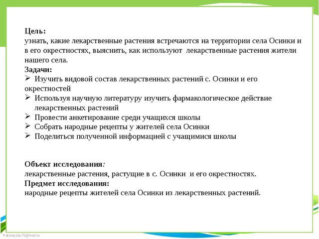 Цель: узнать, какие лекарственные растения встречаются на территории села Оси...